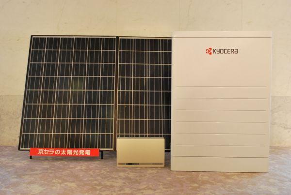 Kyocera PV power generation system